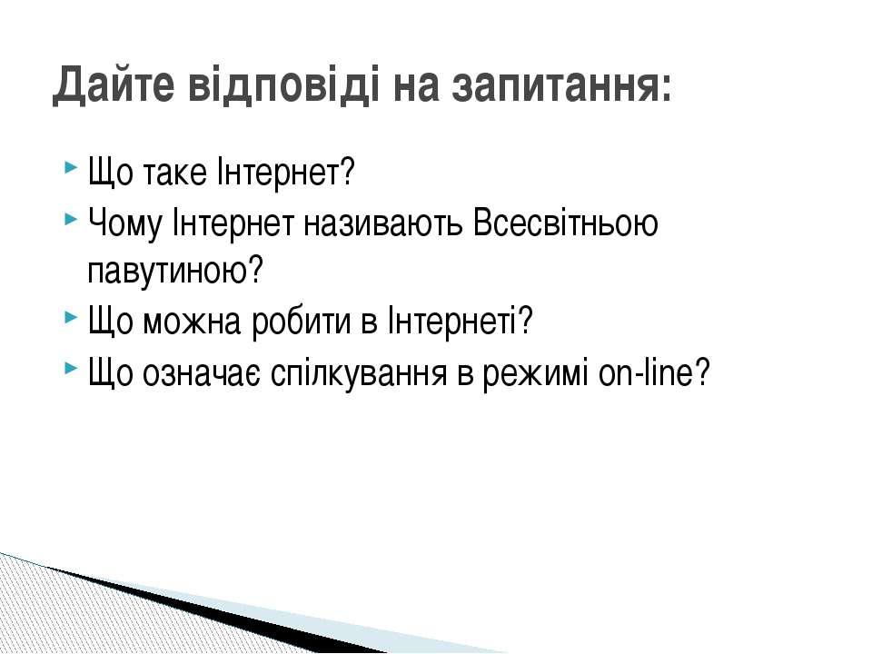 Що таке Інтернет? Чому Інтернет називають Всесвітньою павутиною? Що можна роб...