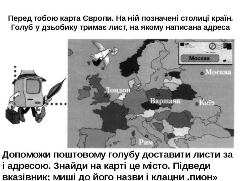 Перед тобою карта Європи. На ній позначені столиці країн. Голуб у дзьобику тр...