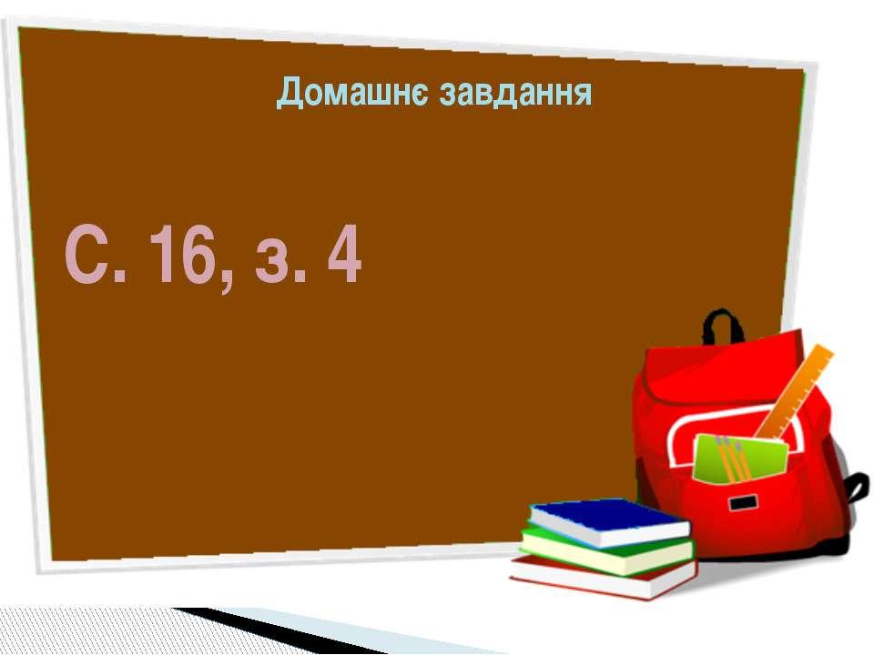 Домашнє завдання С. 16, з. 4