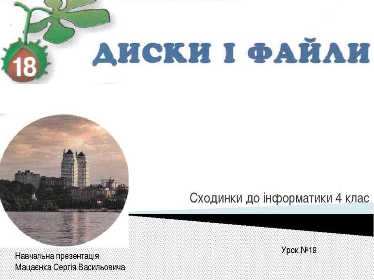 Сходинки до інформатики 4 клас Урок №19 Навчальна презентація Мацаєнка Сергія...