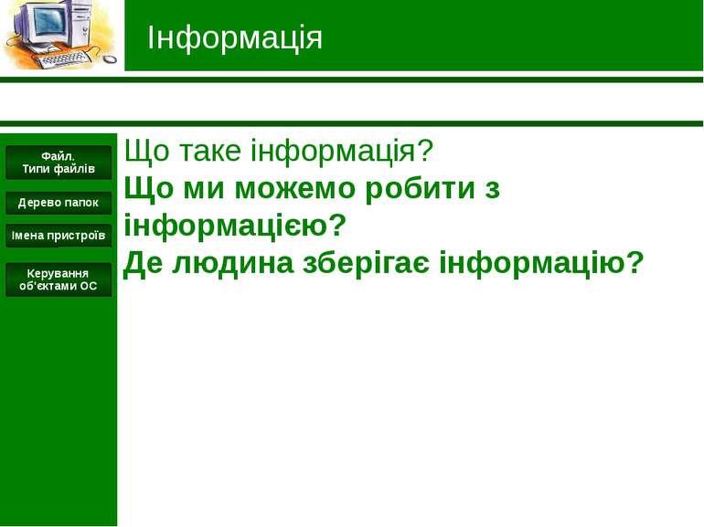 Створення ! ! Створення Папка, файл Відкрити вікно папки, в якій необхідно ст...