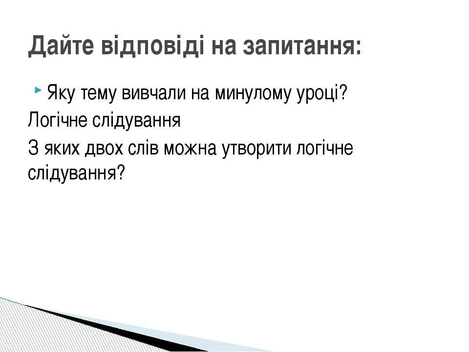 Сходинки до інформатики 4 клас Урок №18 Навчальна презентація Мацаєнка Сергія...