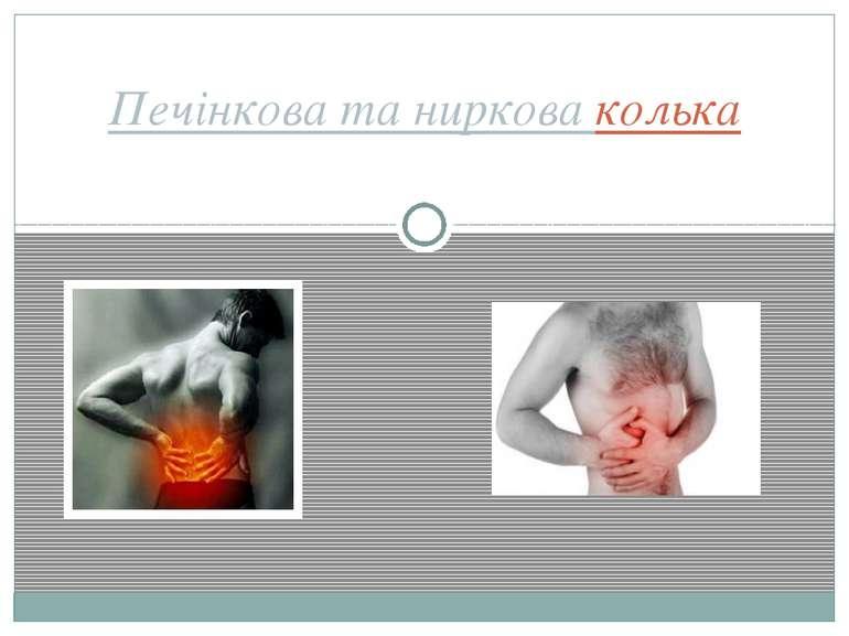 Печінкова та ниркова колька