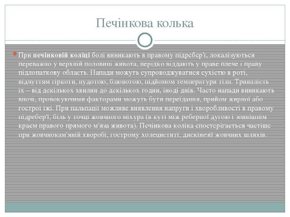 Печінкова колька При печінковій коліці болі виникають в правому підребер'ї, л...