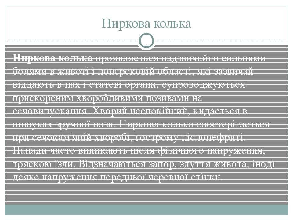 Ниркова колька Ниркова колька проявляється надзвичайно сильними болями в живо...