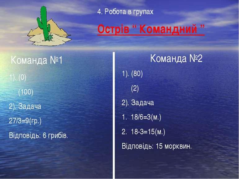 """Острів """" Командний """" Команда №1 Команда №2 4. Робота в групах 1). (0) (100) 2..."""