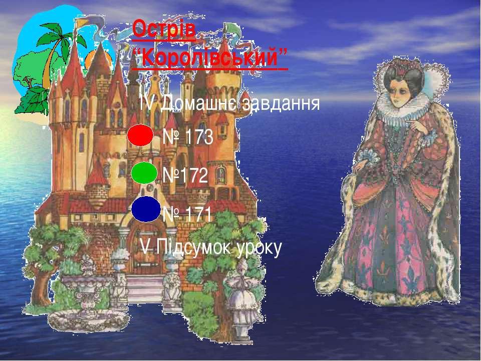 """Острів """"Королівський"""" ІV Домашнє завдання № 173 №172 № 171 V Підсумок уроку"""