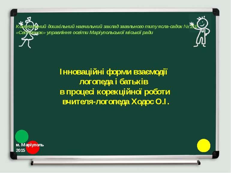 Комунальний дошкільний навчальний заклад загального типу ясла-садок № 110 «Св...