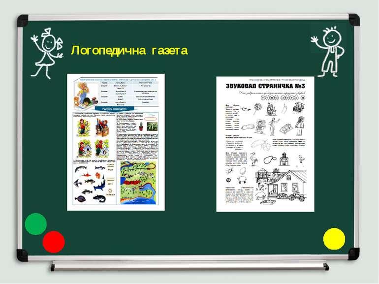 Логопедична газета