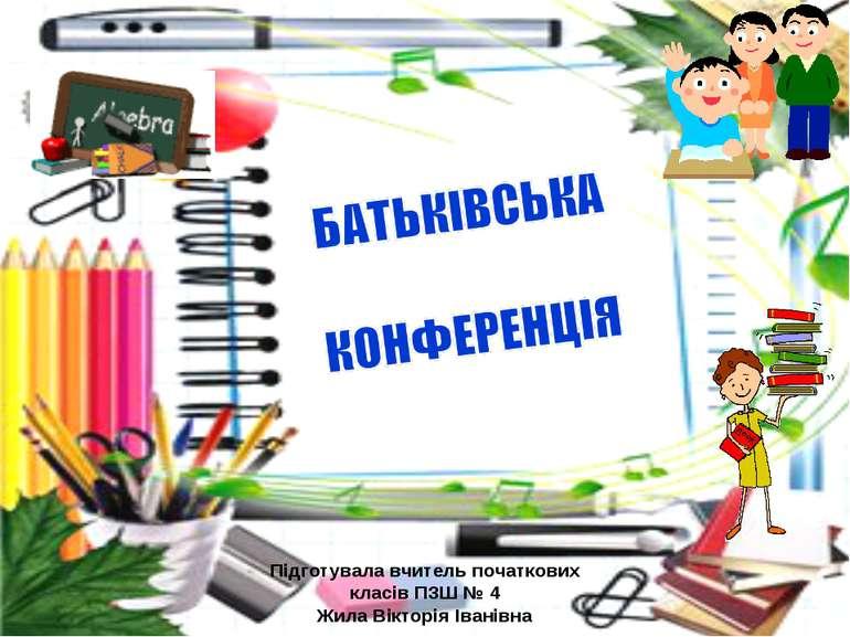 Підготувала вчитель початкових класів ПЗШ № 4 Жила Вікторія Іванівна