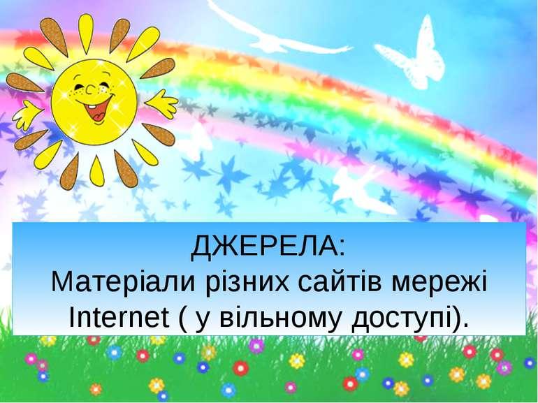 ДЖЕРЕЛА: Матеріали різних сайтів мережі Internet ( у вільному доступі).