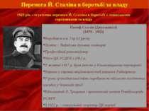 Перемога Й. Сталіна в боротьбі за владу 1929 рік – остаточна перемога Й. Стал...
