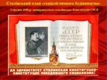 Сталінський план «соціалістичного будівництва» 5 грудня 1936 р. затверджуєтьс...