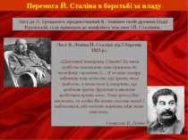 Перемога Й. Сталіна в боротьбі за владу Лист до Л. Троцького, продиктований В...