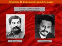 Перемога Й. Сталіна в боротьбі за владу 21.01.1924 - смерть В.Леніна. Головні...