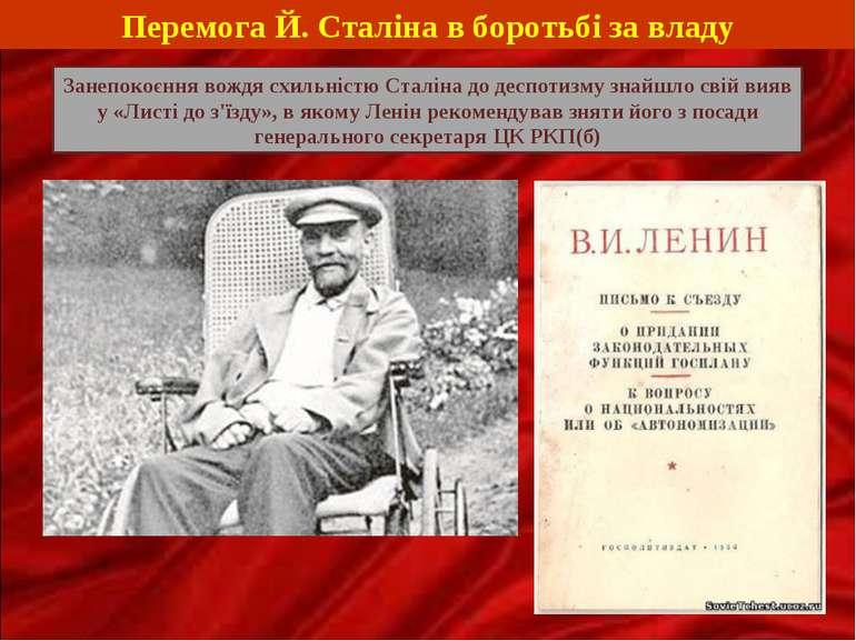 Перемога Й. Сталіна в боротьбі за владу Занепокоєння вождя схильністю Сталіна...