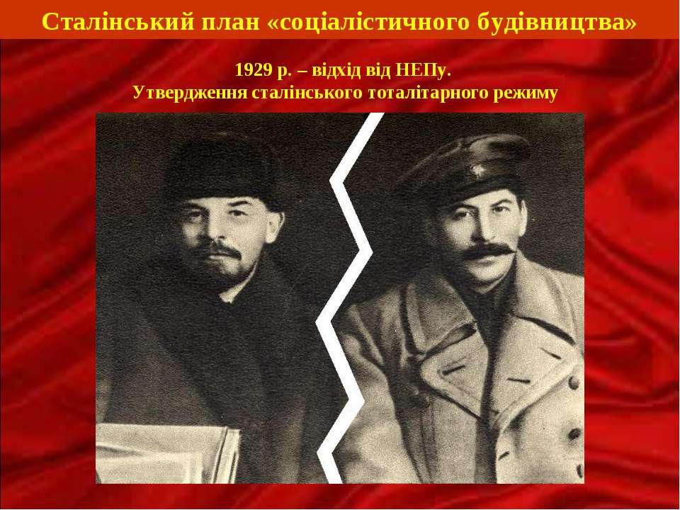 Сталінський план «соціалістичного будівництва» 1929 р. – відхід від НЕПу. Утв...
