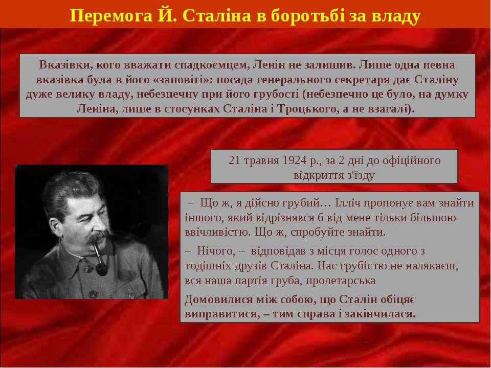 Перемога Й. Сталіна в боротьбі за владу Вказівки, кого вважати спадкоємцем, Л...