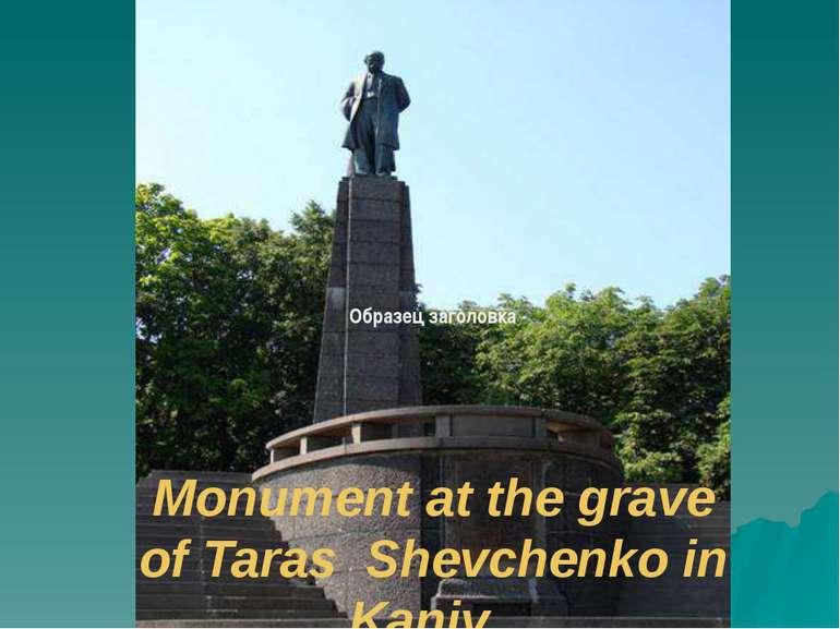 Monument at the grave of Taras Shevchenko in Kaniv .