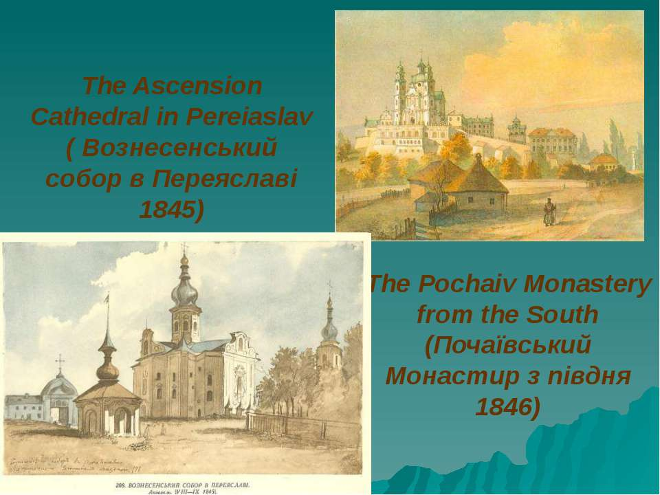 The Pochaiv Monastery from the South (Почаївський Монастир з півдня 1846) The...