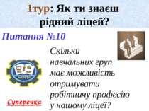 3 тур: Електрогазозварники Питання №1 Яких електродів не існує? Сварочный эле...