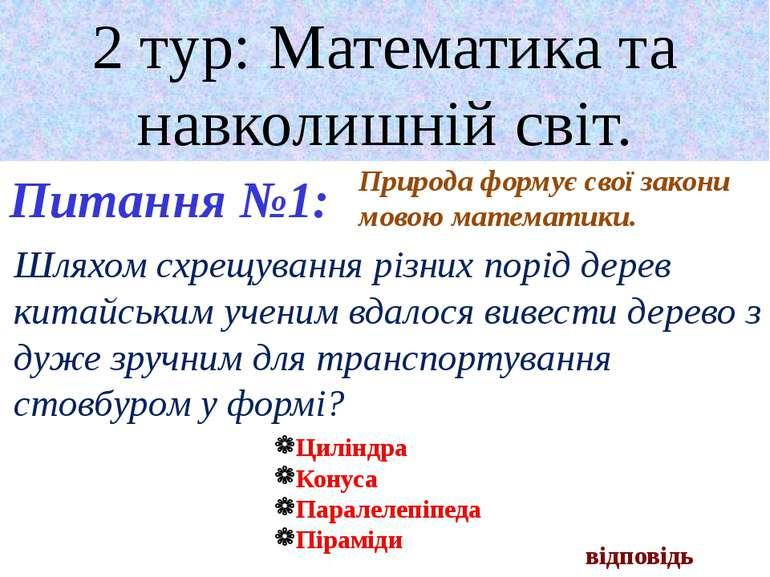 2 тур: Тайни та містика мовою математики. Відповідь №1 Цей магічний квадрат, ...