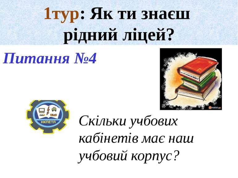 2 тур: Математика в повсякденному житті. Відповідь №5 Не зміниться. повернутися
