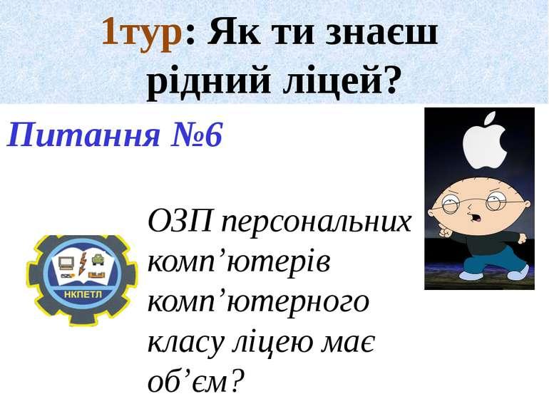 1тур: Як ти знаєш рідний ліцей? Питання №6 ОЗП персональних комп'ютерів комп'...