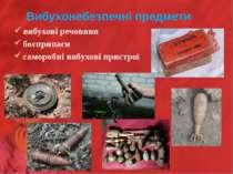 вибухові речовини боєприпаси саморобні вибухові пристрої Вибухонебезпечні пре...