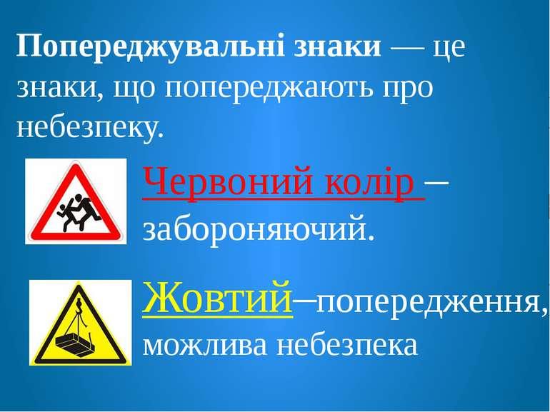 Попереджувальні знаки— це знаки, що попереджають про небезпеку. Червоний кол...