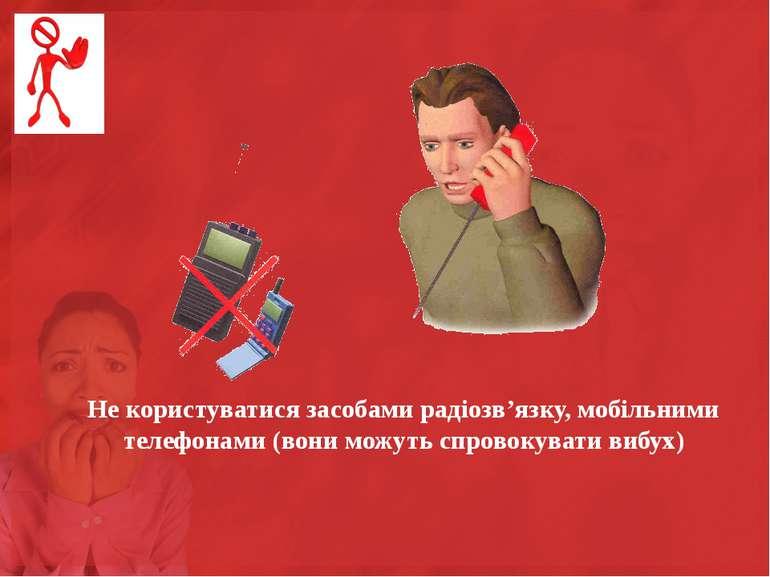 Не користуватися засобами радіозв'язку, мобільними телефонами (вони можуть сп...