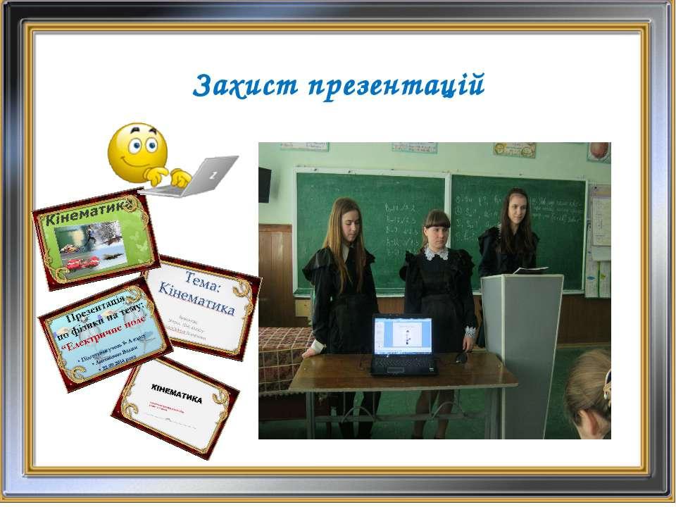Захист презентацій