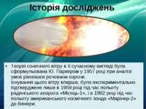 Історія досліджень Теорія сонячного вітру в її сучасному вигляді була сформул...