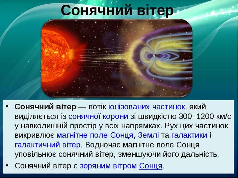 Сонячний вітер Сонячний вітер— потікіонізованих частинок, який виділяється ...
