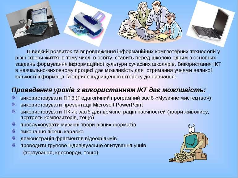 Швидкий розвиток та впровадження інформаційних комп'ютерних технологій у різн...