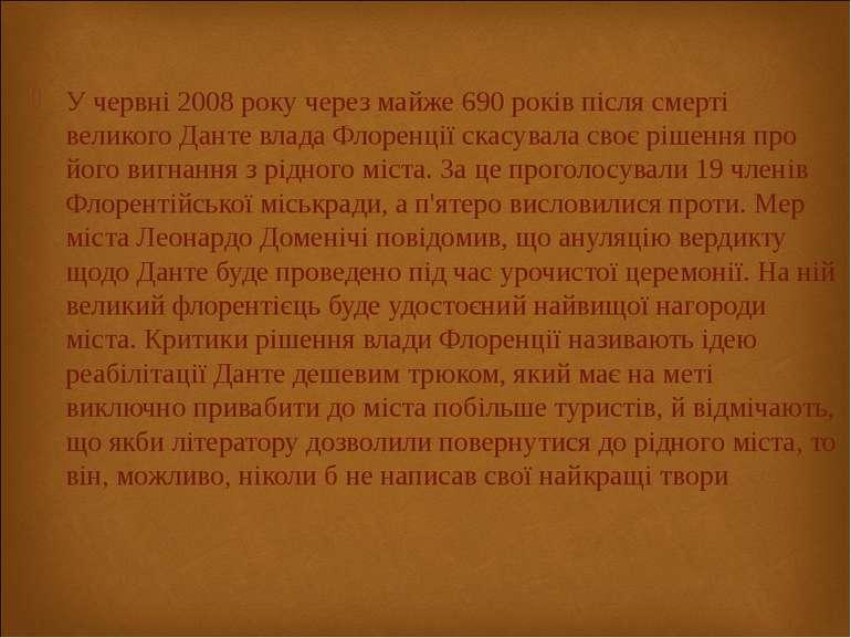 У червні2008року через майже 690 років після смерті великого Данте влада Фл...