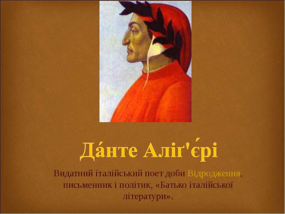 Видатний італійський поет добиВідродження, письменник і політик, «Батько іта...