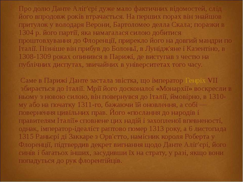 Про долю Данте Аліг'єрі дуже мало фактичних відомостей, слід його впродовж ро...