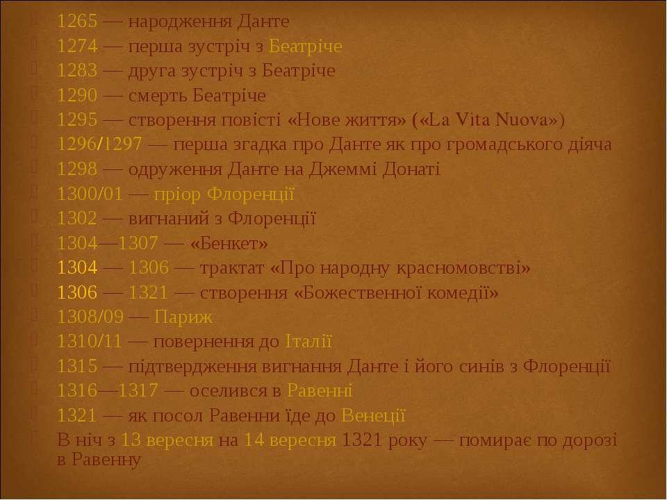 1265— народження Данте 1274— перша зустріч зБеатріче 1283— друга зустріч ...