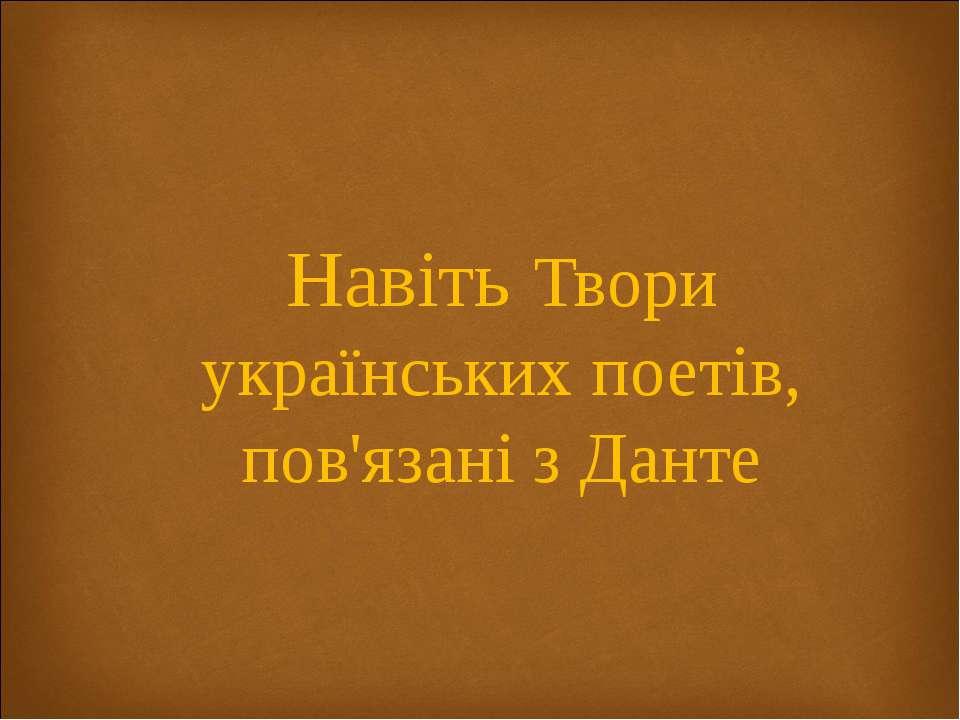 Навіть Твори українських поетів, пов'язані з Данте