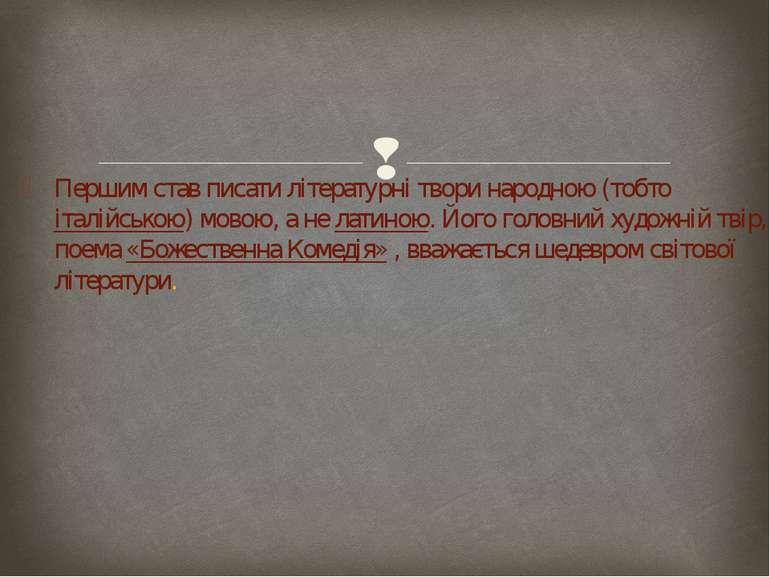 Першим став писати літературні твори народною (тобтоіталійською) мовою, а не...