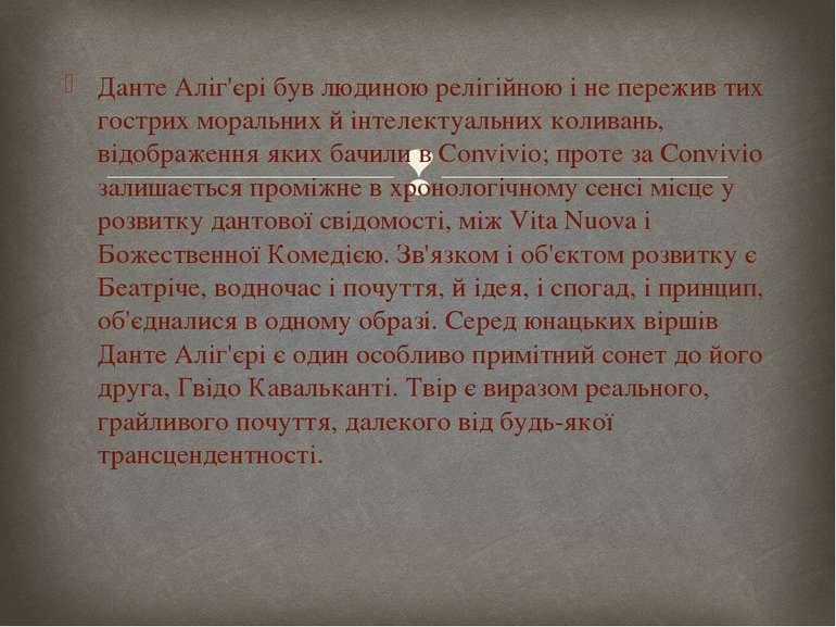 Данте Аліг'єрі був людиною релігійною і не пережив тих гострих моральних й ін...