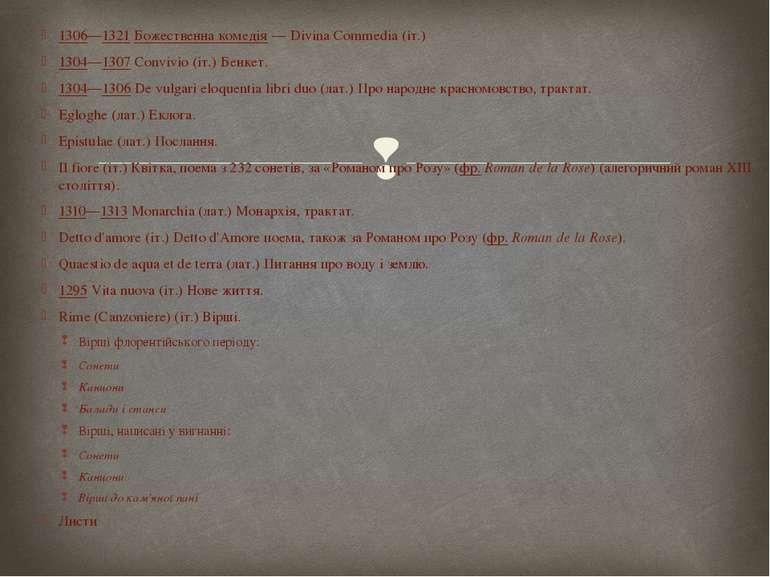 1306—1321Божественна комедія— Divina Commedia (іт.) 1304—1307Convivio (іт....