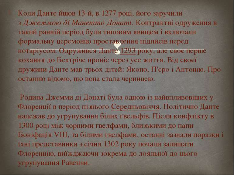 Коли Данте йшов 13-й, в 1277 році, його заручили зДжеммою ді Манетто Донаті....