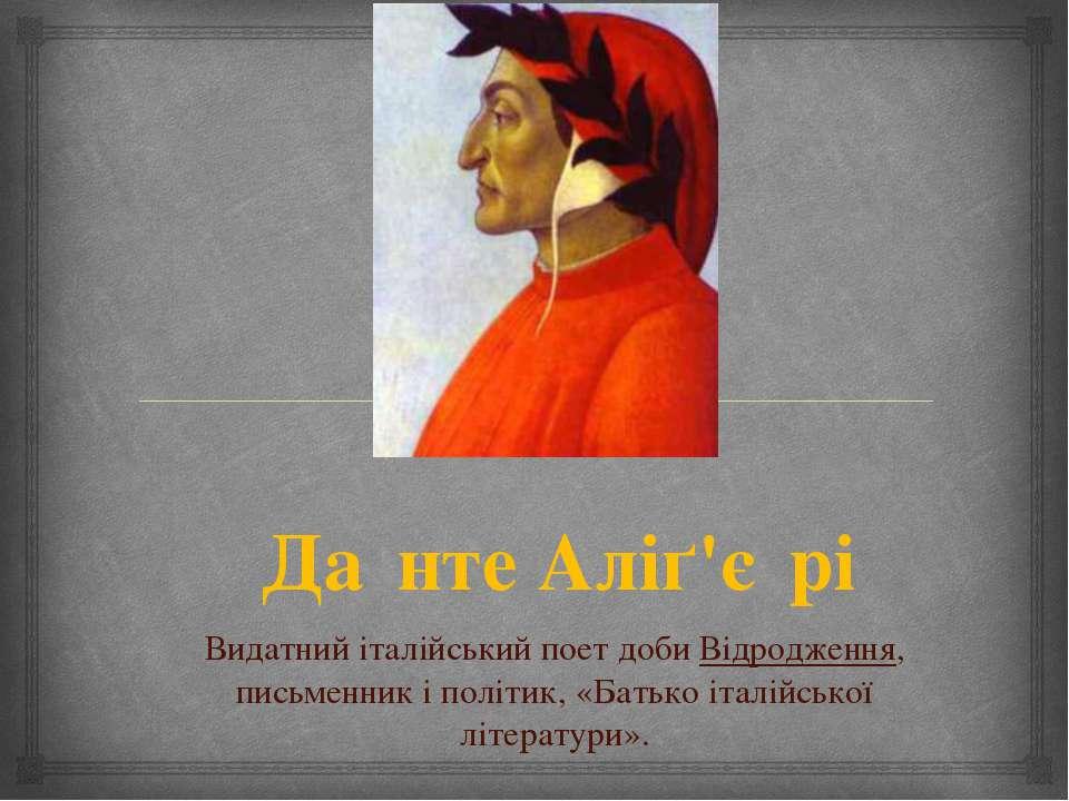 Да нте Аліґ'є рі Видатний італійський поет добиВідродження, письменник і по...