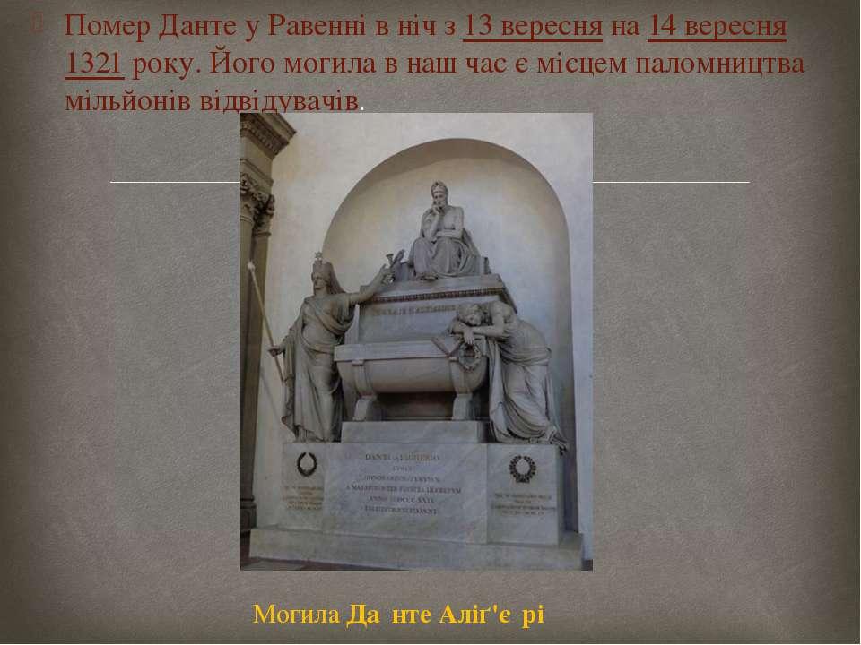 Помер Данте у Равенні в ніч з13 вересняна14 вересня1321року. Його могила...
