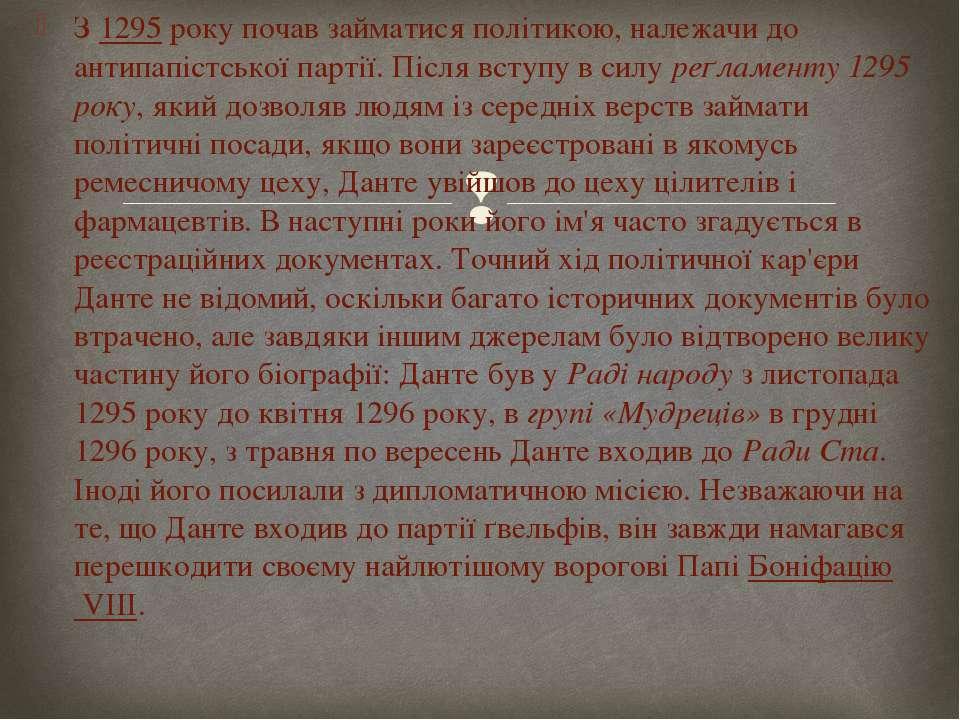 З1295року почав займатися політикою, належачи до антипапістської партії. Пі...