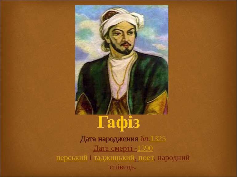 Дата народження бл.1325 Дата смерті -1390 перськийітаджицький, поет, народн...