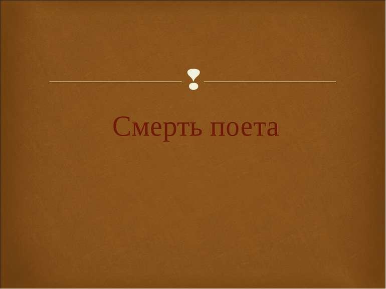 Смерть поета