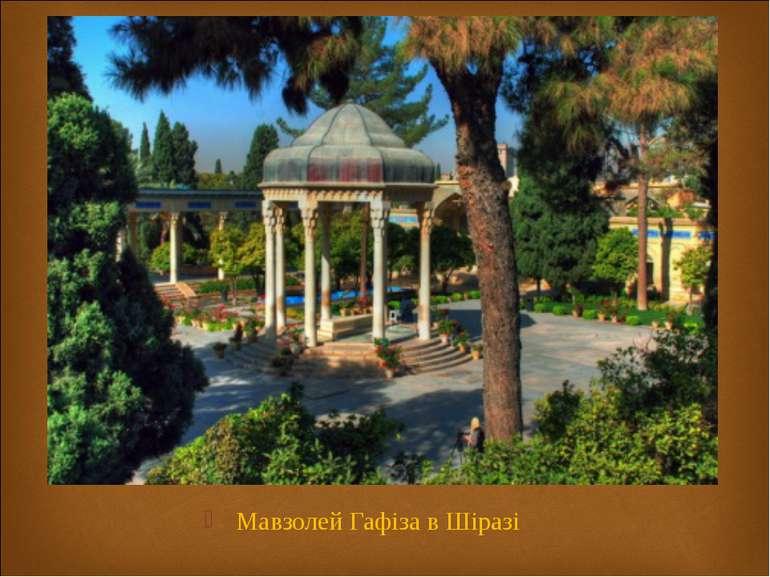 Мавзолей Гафіза в Шіразі